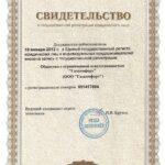 """Свидетельство о государственной регистрации ООО """"Газкомфорт"""""""